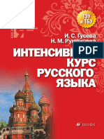 Guseva_Intensivniy_kurs_russkogo_yazika.pdf