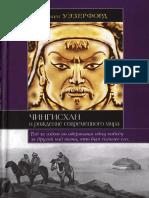 Uezerford_D_-_Chingiskhan_i_rozhdenie_sovremennogo_mira_Istoricheskaya_biblioteka_-_2008.pdf