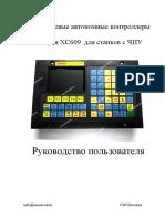 Kontroller Xc609 Manual Rus