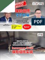 2020 insurance trust