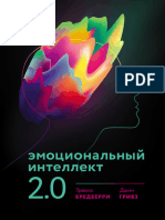 BBredberri_Emocionalnyy-intellekt-2-0.487801.fb2.epub