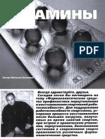 В.Казанцев - Витамины.pdf