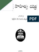Telugu Andhra Sahitya Charitra - Pingali