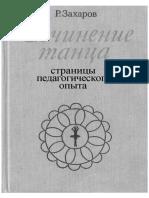 Zakharov_R_V__Sochinenie_tantsa_1989