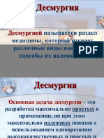 Desmurgiya