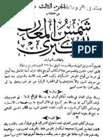 شمس المعارف الكبرى ج3