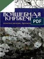 Волшебная книжечка. Кельтское наследие. Бретонские легенды (сост. А. Р. Мурадова, 2011).pdf
