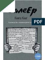 ВалеЕр_Книга_книг_Руководство_по_сопровождению_души_2020.pdf