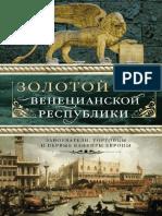 Zolotoy_vek_Venetsianskoy_respubliki.pdf