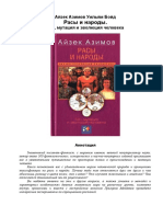 Расы и народы. Ген, мутация и эволюция человека_Айзек Азимов, Уильям Бойд_2005 -208с.doc