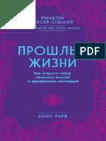 Atasha_Fayf_-_Proshlye_zhizni_Kak_otkryt_taynu_proshlykh_zhizney_i_preobrazit_nastoyaschee_2018.pdf