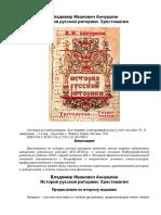 Annushkin_V_I-Istoria_russkoy_ritoriki