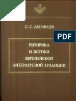 Averintsev_S_S_Ritorika_i_istoki_evropei_774_skoi_774_literaturnoi_774_traditsii.pdf