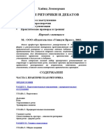 Lemmerman_Uroki_ritoriki_i_debatov.doc