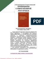 Rozhdestvenskiy_Yu_V_Printsipy_sovremennoy_ritoriki_2003