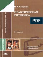 Sternin_I_A_-_Prakticheskaya_ritorika_Vysshee_prof-noe_obrazovanie_-2010