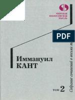 Иммануил_Кант_Собрание_сочинений_Том_2_1994.pdf