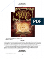Венгард_Виктор_Большая_книга_Рун_2017.pdf
