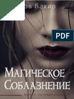 Дов_Бахир_Магическое_соблазнение_Магия,_которая_работает_2017.pdf