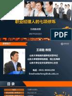 1_职业经理人七项修炼2017.pdf