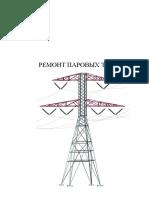 Ремонт паровых турбин. В.А. Молочек, 1968.pdf
