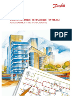 Современные тепловые пункты. Автоматика и регулирование. В.В. Пырков, 2007.pdf