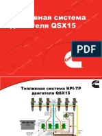 QSX15_Fuel_System_ 2007.ppt