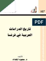 تاريخ الدراسات العربيه في فرنسا