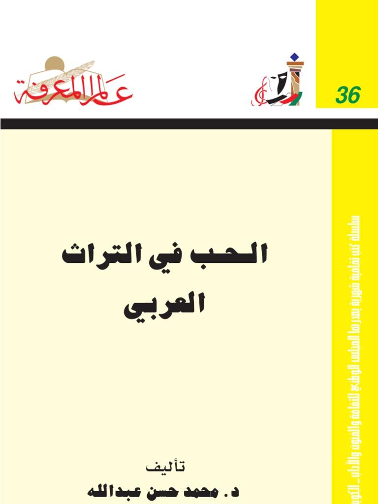 3c6e6858dc3da الحب في التراث العربي
