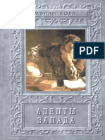 Menli_Palmer_Kholl_-_Adepty_Ezotericheskaya_traditsia_Zapada.pdf