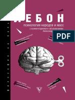 Lebon_-_Psikhologia_narodov_i_mass.pdf