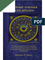 667_Menli_Palmer_Kholl_-_Taynye_uchenia_vsekh_vremen.pdf