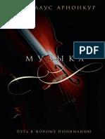 Arnonkur_Muzyka_barokko_Put_k_novomu_ponimaniyu