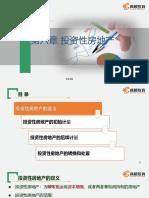 【PPT】第六章 投资性房地产