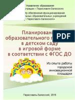 broshyura_igra.pdf