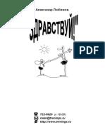 А.Любимов. Здравствуй.pdf