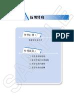 新聞與報道 (e) 單元4.pdf