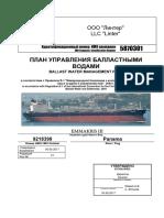 BWMP_Emmakris III_rev01