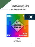 03-Resistivity rus.pdf