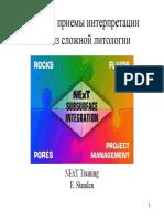 09-Complex Lithology rus.pdf