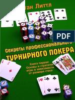 secrets_mtt-1_rus.pdf