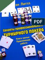 secrets_mtt-3_rus.pdf