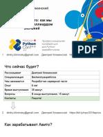 [tonion.info]  3.Цены на Avito_Дмитрий Климинский (Авито)_вер.2.pptx