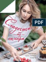 Бадьина. Сладости без сахара. Пирожные, торты, печенье, конфеты.pdf