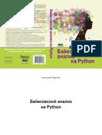 Мартин О. - Байесовский анализ на Python - 2020.pdf