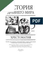 История Древнего Мира. 5 кл. Хрестоматия