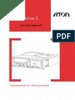 Drive 5 Руководство по эксплуатации.pdf