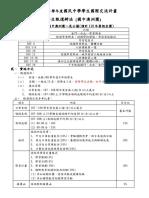 109年國際交流計畫甄選辦法(中澳團)-校內通知.docx