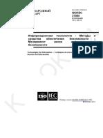 iso-27005-2011-ru-v1.pdf