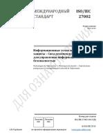 iso-27002-2013-rus.pdf